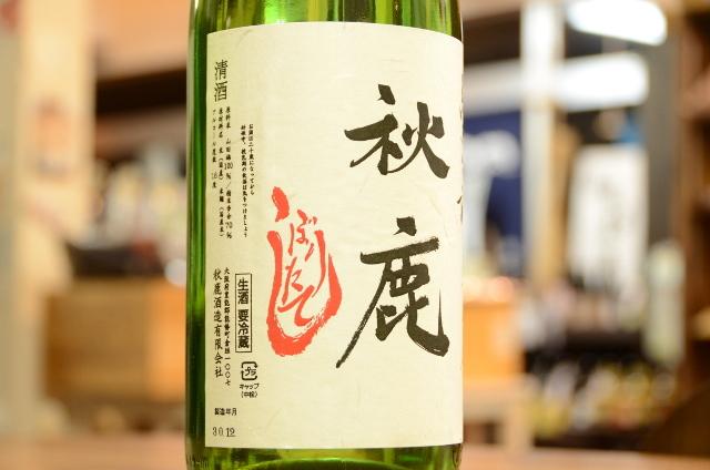 秋鹿 しぼりたて生酒1800ml