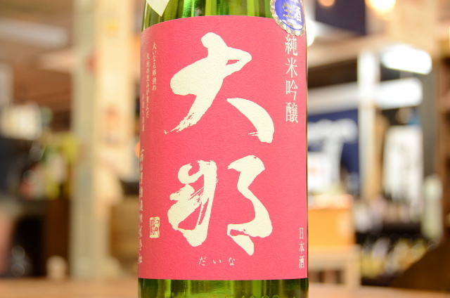 大那(だいな)純米吟醸あらばしり生酒1800ml