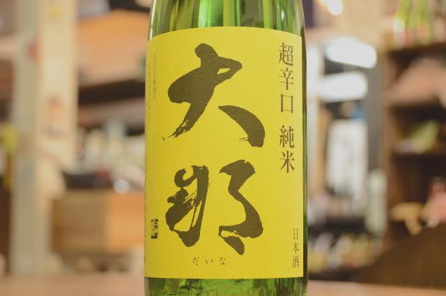 大那(だいな)超辛口純米生酒1800ml