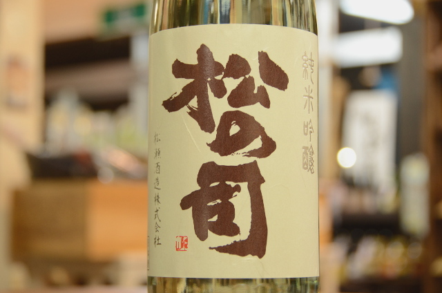 松の司 純米吟醸あらばしり生酒1.8L