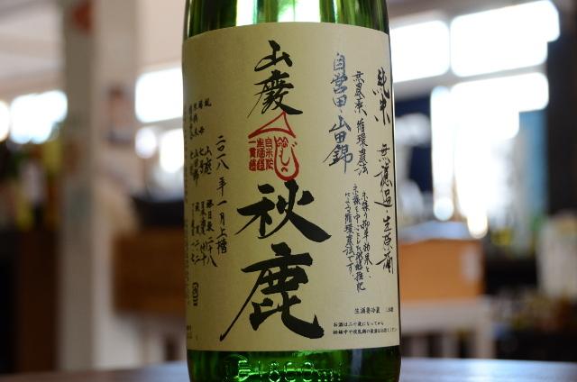 秋鹿 山廃純米生原酒 自営田山田錦一貫造り1800ml