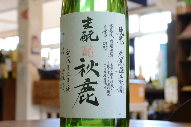 秋鹿 きもと純米生原酒 自営田山田錦一貫造り1800ml