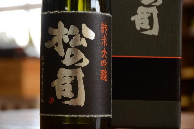 松の司 大吟醸純米黒ラベル 渡船720ml