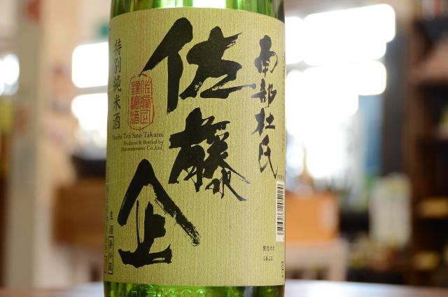 佐藤企 特別純米しぼりたて生酒1800ml