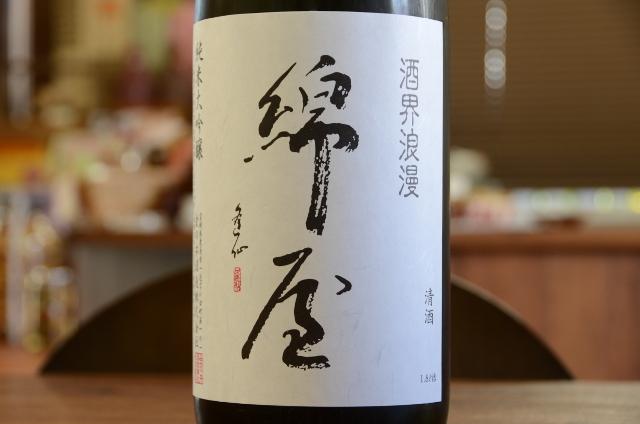 綿屋(わたや)酒界浪漫 純米大吟醸720ml