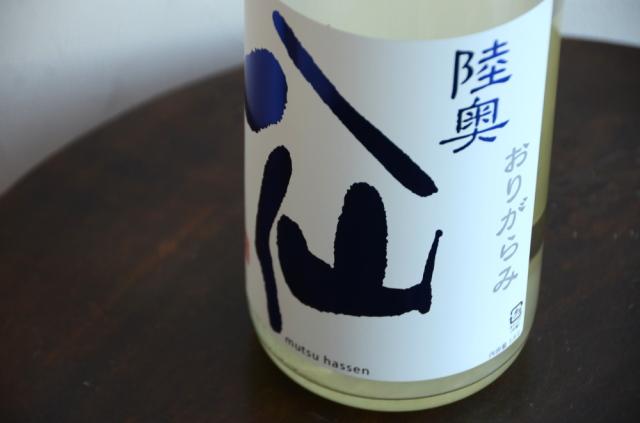 陸奥八仙 ヌーヴォー特別純米おりがらみ生酒