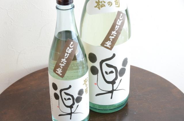 松の司 楽しぼりたて生 純米吟醸