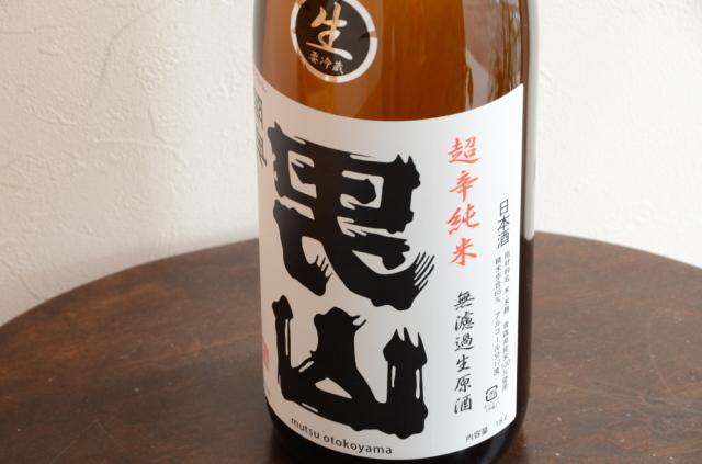 裏男山 純米超辛口生原酒1800ml