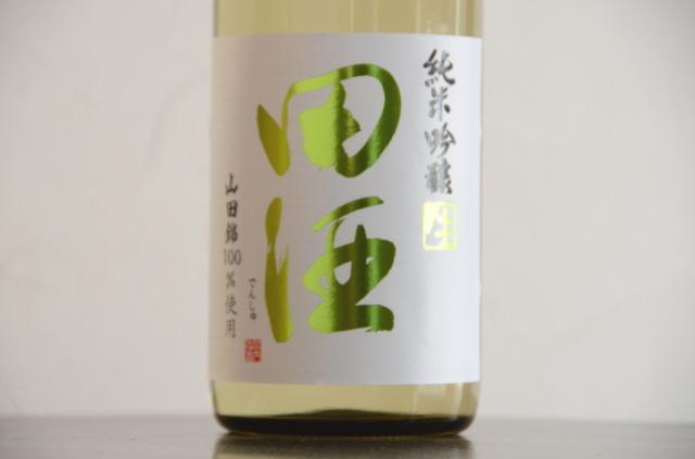 田酒 純米吟醸山田錦生酒720ml