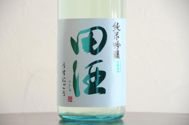 田酒 純米吟醸うすにごり生720ml