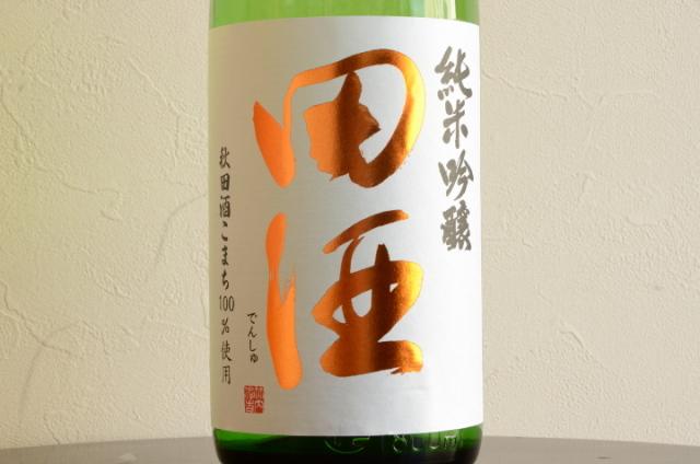 田酒 純米吟醸秋田酒こまち1800ml