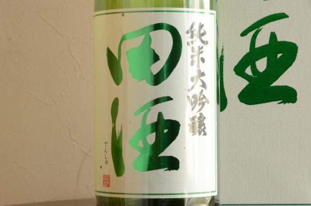 田酒 純米大吟醸4割5分 1800ml