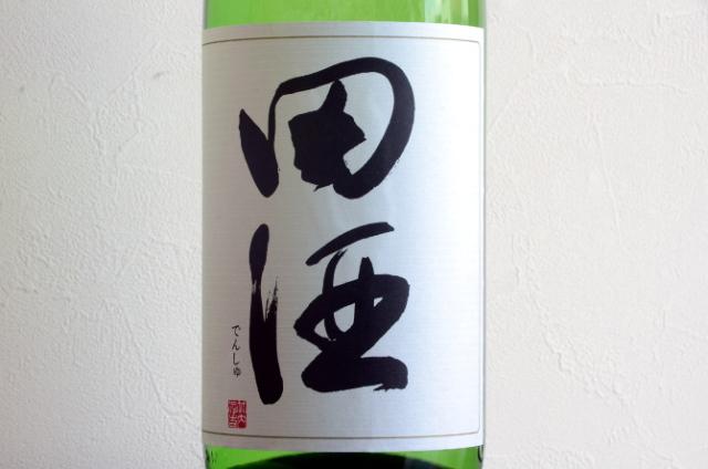田酒 山廃純米1800ml