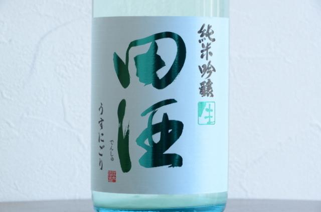 田酒 純米吟醸 生 うすにごり720ml