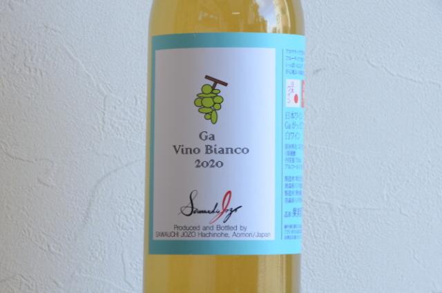 澤内醸造/Gaがっ 白ワイン2020