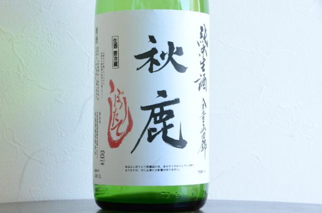 秋鹿 純米しぼりたて生酒