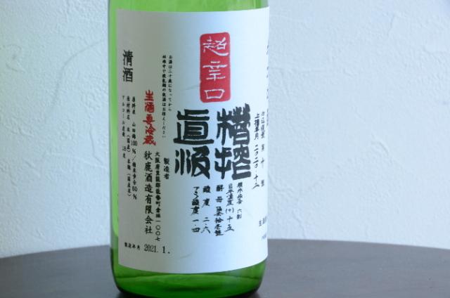 秋鹿 純米吟醸 超辛口槽搾直汲 生酒720ml