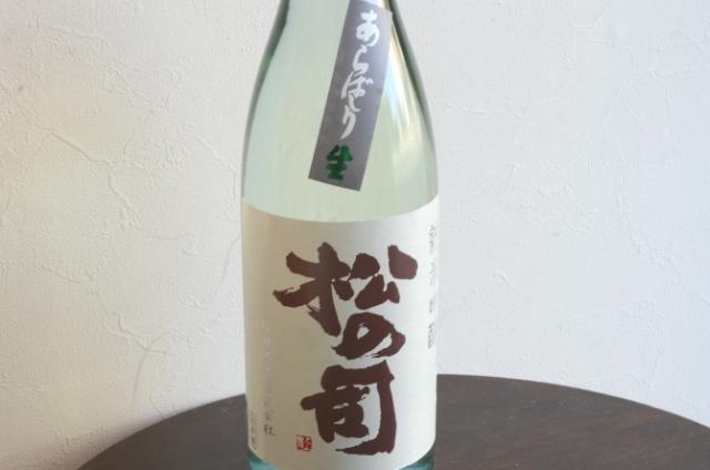松の司 純米吟醸 あらばしり生