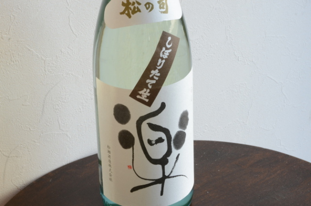 松の司 純米吟醸 楽 しぼりたて生