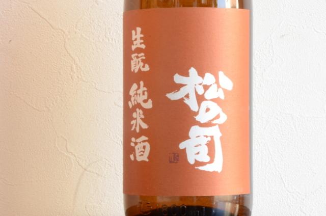 松の司 きもと純米酒