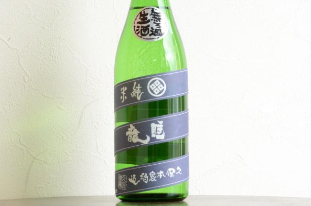 睡龍 純米しぼりたて生酒720ml