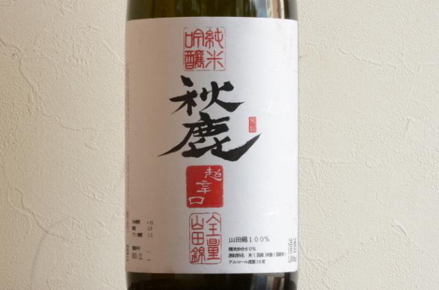 秋鹿 純米吟醸 超辛口1800ml