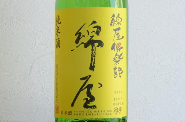 綿屋 綿屋倶楽部(コットンくらぶ)純米酒[黄]