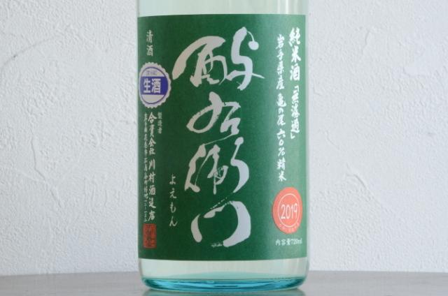 よえもん 純米 亀の尾60直汲み生原酒