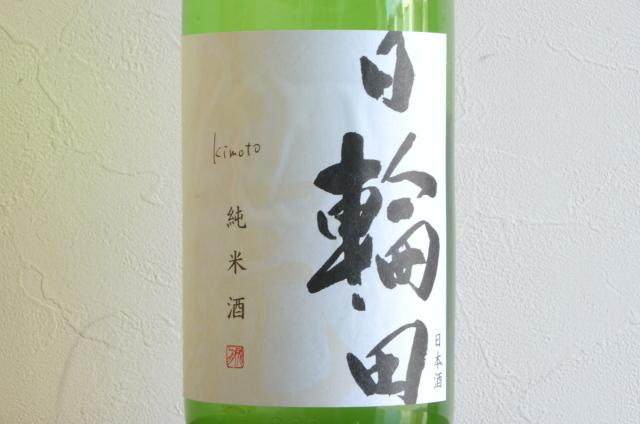 日輪田 しぼりたて生酛純米生原酒