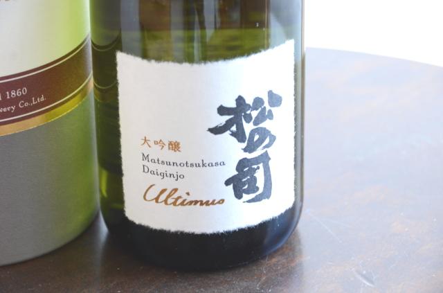 松の司 大吟醸アルティマス