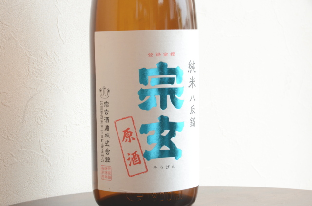 宗玄 純米八反錦原酒1800ml