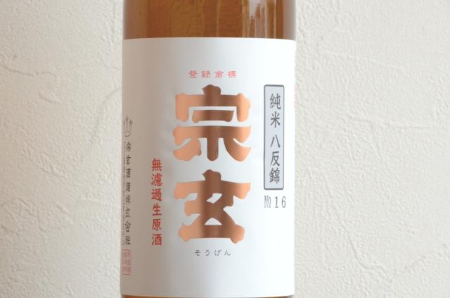 宗玄 純米八反錦無濾過生原酒720ml