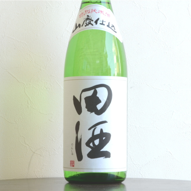 田酒 山廃純米