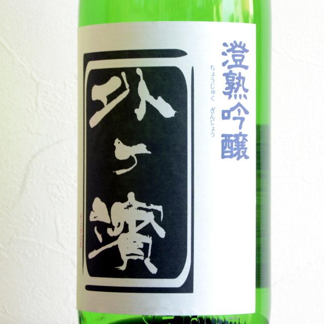 外ヶ濱 澄熟吟醸1800ml