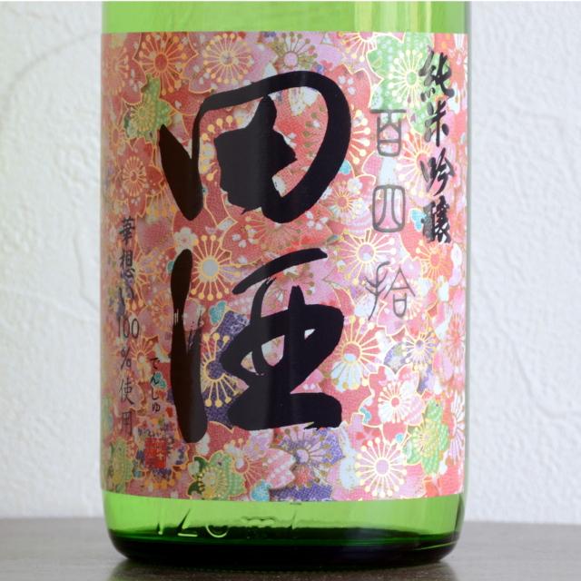 田酒 純米吟醸 百四拾 桜ラベル720ml