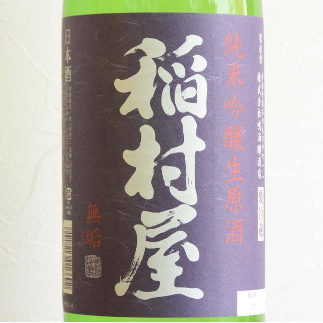 稲村屋 純米吟醸生原酒 無垢1800ml