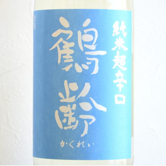鶴齢 美山錦超辛口純米原酒<火入れ>