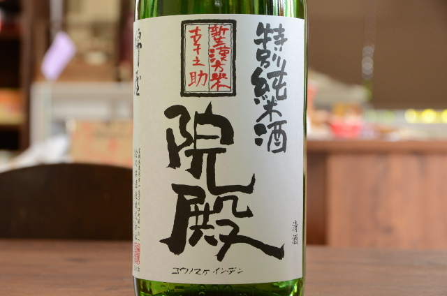 綿屋(わたや)特別純米酒 幸之助院殿1800ml
