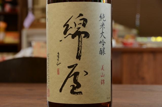 綿屋(わたや)純米大吟醸美山錦