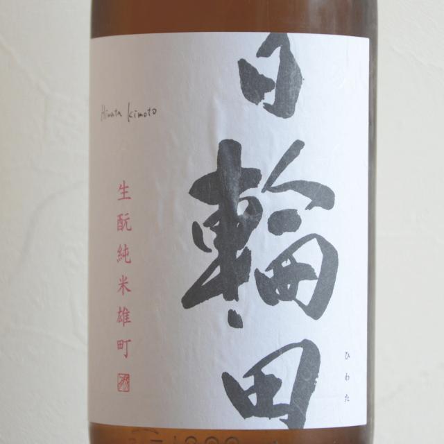 日輪田 生酛 雄町純米酒