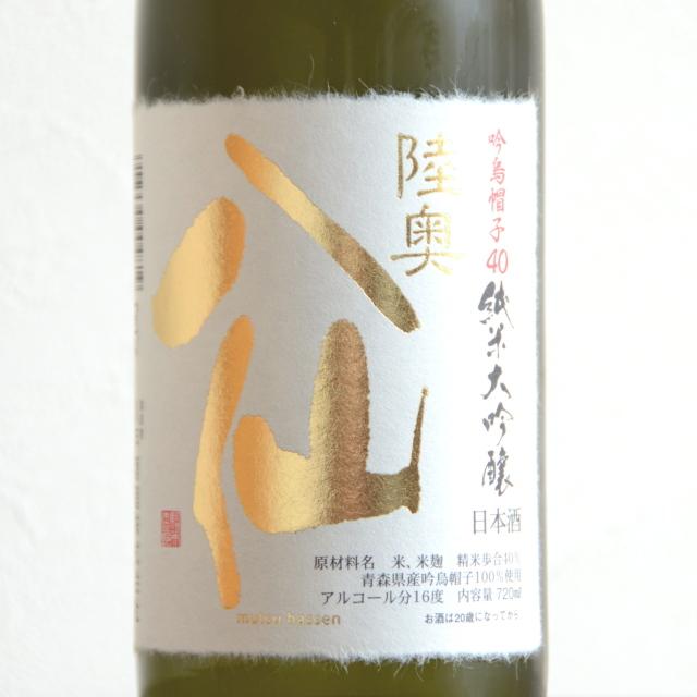 八仙 純米大吟醸 吟烏帽子40  720ml