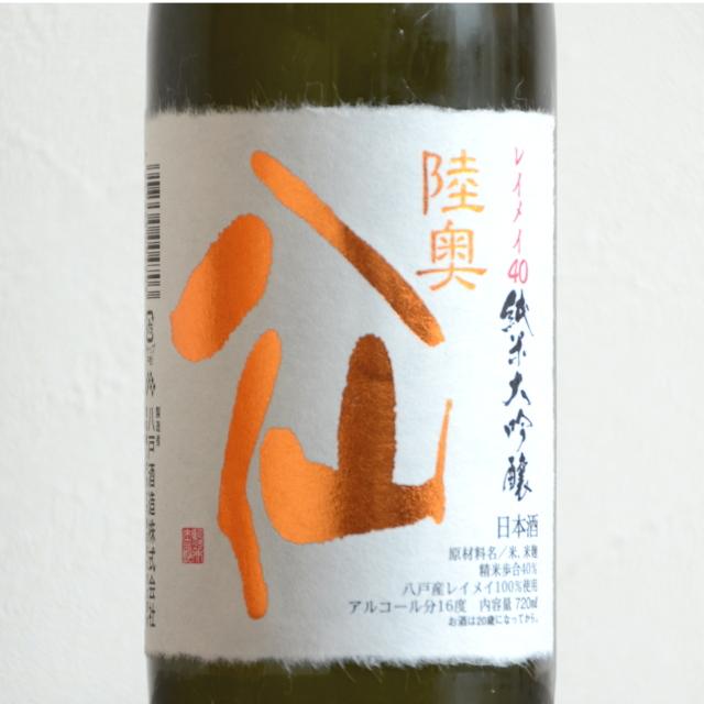 八仙 純米大吟醸 レイメイ40  720ml