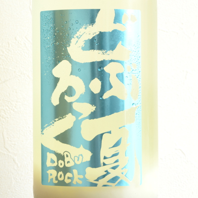 陸奥八仙 夏どぶろっく純米活性にごり1800ml