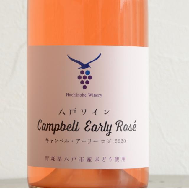 はちのへワイナリー 八戸ワイン キャンベルアーリーロゼ2020 750ml