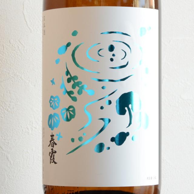 春霞 わき水ラベル 純米吟醸