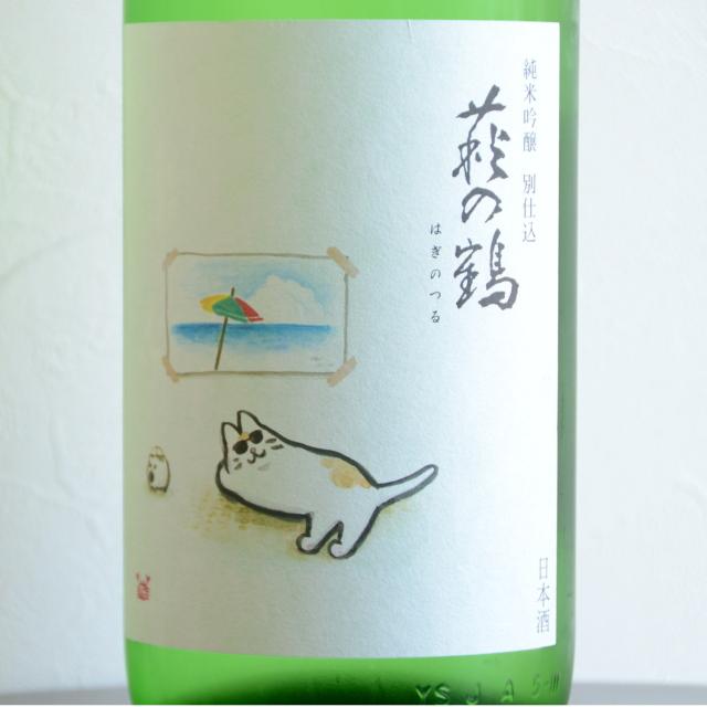 萩の鶴 純米吟醸 別仕込 真夏の猫