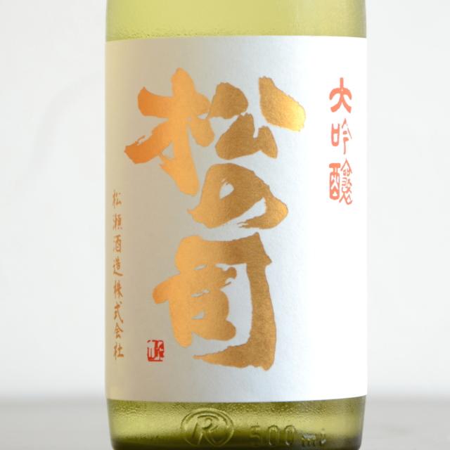 松の司 出品大吟醸酒 斗瓶囲い500ml