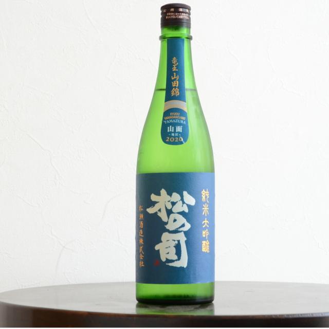 松の司 純米大吟醸 竜王山田錦 山面 [土壌別仕込]720ml