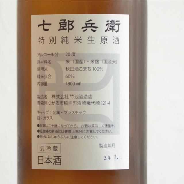 七郎兵衛 特別純米生原酒