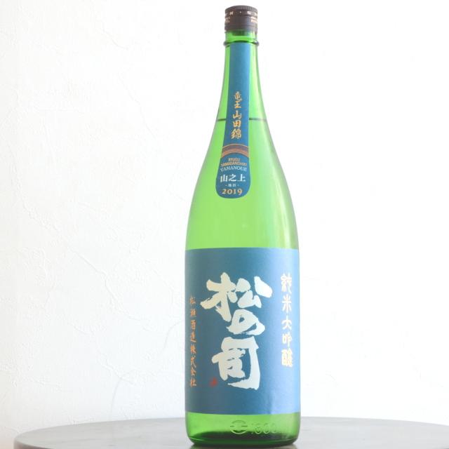 松の司 純米大吟醸 竜王山田錦 土壌別仕込「山之上」1800ml